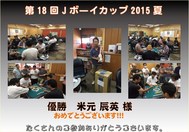 Jボーイカップ2015夏決勝.jpg